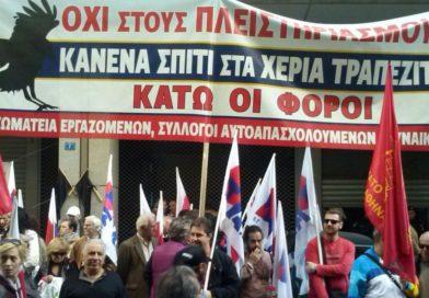 Οργάνωση και αγώνας ενάντια στις κατασχέσεις σπιτιών και καταθέσεων λαϊκών νοικοκυριών