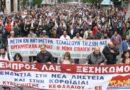 ΠΑΜΕ: Να δοθεί μαχητική – αγωνιστική απάντηση στα νέα μέτρα πτώχευσης του εργαζόμενου λαού