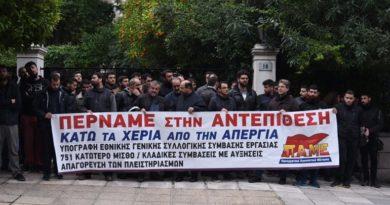 Στη νέα βάρβαρη αντιλαϊκή επίθεση απαντάμε με απεργία
