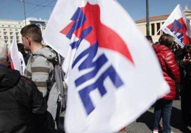 Συλλαλητήριο του ΠΑΜΕ 14 Ιουνίου