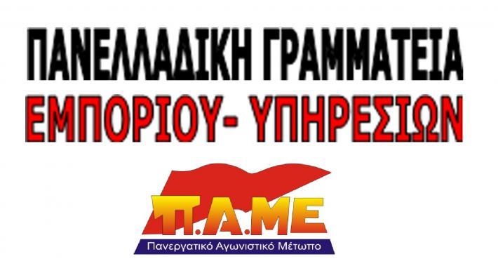 Ανακοίνωση Γραμματείας Εμπορίου Υπηρεσιών του ΠΑΜΕ