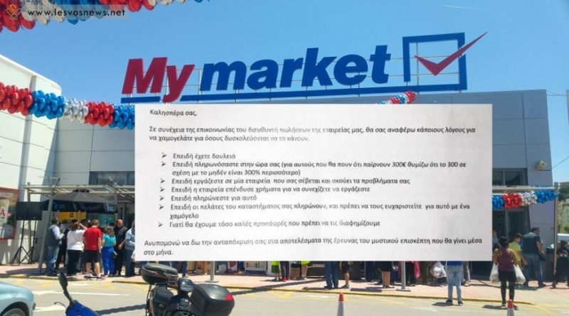 Καταγγελία για το άθλιο κείμενο στα My Market