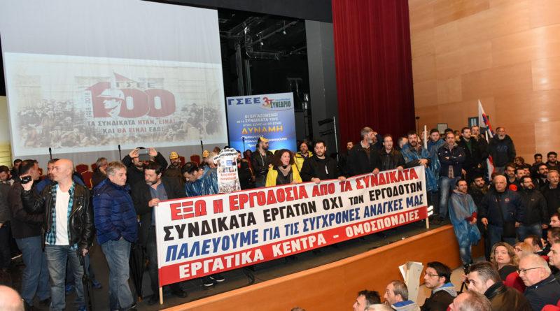 Όλοι και όλες στο συλλαλητήριο την Πέμπτη 28 Μάρτη στις 6.30μ.μ. στο Πεδίον του Άρεως, μπροστά στη ΓΣΕΕ.