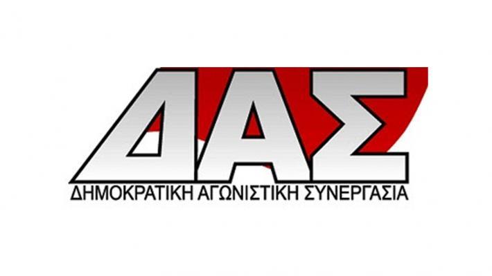 Κάλεσμα ΔΑΣ Εργατοϋπαλλήλων Ελληνικών Υπεραγορών Σκλαβενίτη για συμμετοχή στις εκλογές του σωματείου