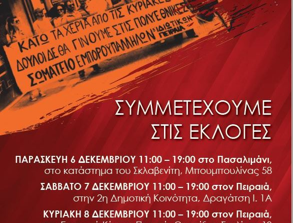 Παράταση των εκλογών στις 6 – 7 – 8 Δεκέμβρη