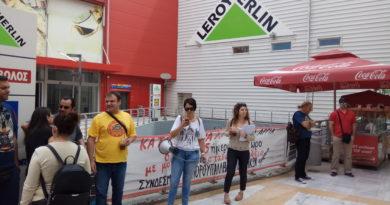 Άμεσα μέτρα προστασίας των εργαζόμενων στο Leroy Merlin της Πειραιώς